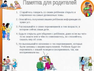 Памятка для родителейСтарайтесь говорить со своим ребёнком открыто и откровенно