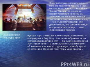 В центре большого горизонтального полотна изображен Христос в трех ипостасях — к