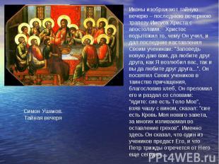 Иконы изображают тайную вечерю – последнюю вечернюютрапезу Иисуса Христа с апост