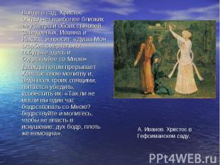 Войдя в сад, Христос оставляет наиболее близких ему Петра и обоих сыновей Зеведе