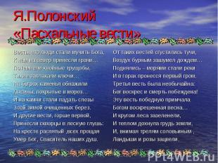 Я.Полонский «Пасхальные вести»Весть, что люди стали мучить Бога, К нам на север