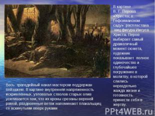 В картине В.Г.Перова «Христос в Гефсиманском саду» распластана ниц фигура Иису