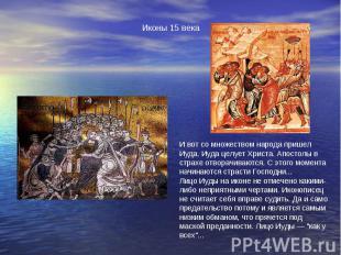 И вот со множеством народа пришел Иуда. Иуда целует Христа. Апостолы в страхе от