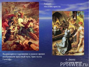 Выдающиеся художники в разное время изображали крестный путь Христа на Голгофу.