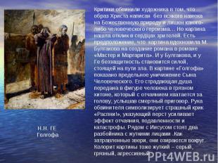 Критики обвинили художника в том, что образ Христа написан без всякого намека на