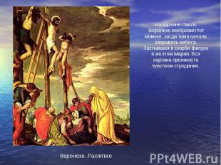 На картине Паоло Веронезе изобразил тот момент, когда тьма начала закрывать небе