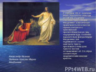 В середине 30х гг. художник вновь обратился к сюжетам из Библии. В картине «Явле