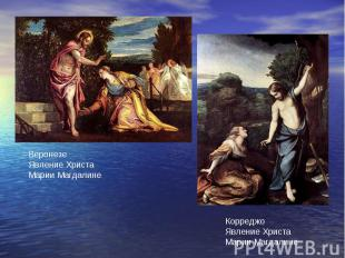Веронезе Явление Христа Марии МагдалинеКорреджоЯвление Христа Марии Магдалине