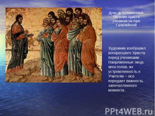 Дучо ди Буонинсенья.Явление Христа ученикам на горе ГалилейскойХудожник изобрази