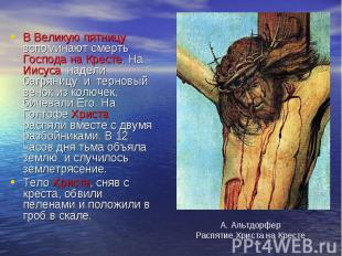 В Великую пятницу вспоминают смерть Господа на Кресте. На Иисуса надели багряниц
