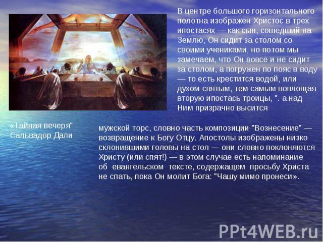 В центре большого горизонтального полотна изображен Христос в трех ипостасях — как сын, сошедший на Землю, Он сидит за столом со своими учениками, но потом мы замечаем, что Он вовсе и не сидит за столом, а погружен по пояс в воду — то есть крестится…