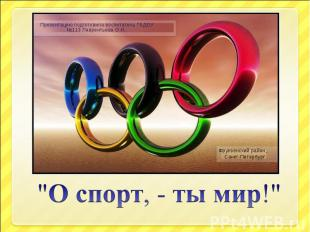 """Оспорт, -тымир!"""