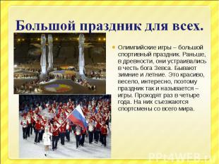 Большой праздник для всех.Олимпийские игры – большой спортивный праздник. Раньше