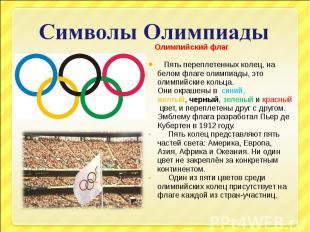 Символы Олимпиады Олимпийский флаг Пять переплетенных колец, на белом флаге олим