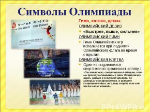 Символы ОлимпиадыГимн, клятва, девиз.ОЛИМПИЙСКИЙ ДЕВИЗ«Быстрее, выше, сильнее»ОЛ