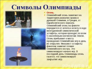 Символы ОлимпиадыОгонь.Олимпийский огонь зажигают на территории развалин храма в