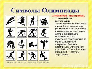 Символы Олимпиады. Олимпийские пиктограммы— стилизованные изображения олимпийск