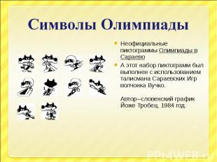 Символы ОлимпиадыНеофициальные пиктограммыОлимпиады в СараевоА этот набор пикто