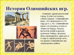 История Олимпийских игр. Олимпия -древнегреческий город. В нём состоялись самые