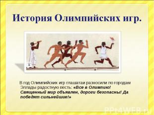 История Олимпийских игр. В год Олимпийских игр глашатаи разносили по городам Элл