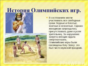 История Олимпийских игр.В состязаниях могли участвовать все свободные греки: бед