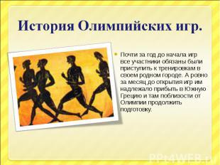 История Олимпийских игр.Почти за год до начала игр все участники обязаны были пр