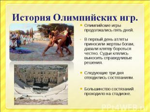 История Олимпийских игр.Олимпийские игры продолжались пять дней.В первый день ат
