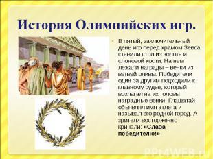 История Олимпийских игр.В пятый, заключительный день игр перед храмом Зевса став