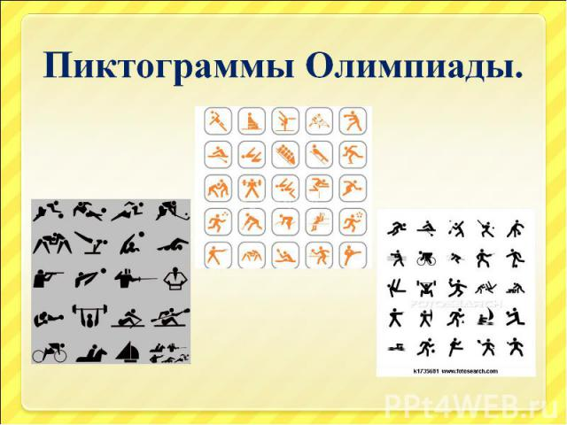 Пиктограммы Олимпиады.