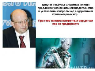 Депутат Госдумы Владимир Плигин предложил ужесточить законодательство и установи