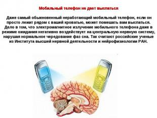 Мобильный телефон не дает выспатьсяДаже самый обыкновенный неработающий мобильн