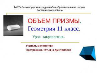 МОУ «Верхнесуерская средняя общеобразовательная школа» Варгашинского района ОБЪЕ