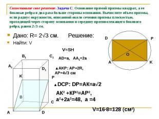 Сопоставьте свое решение. Задача С. Основание прямой призмы квадрат, а ее боковы