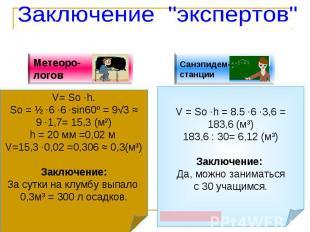 """Заключение """"экспертов""""V= So ∙h.So = ½ ∙6 ∙6 ∙sin60º = 9√3 ≈9 ∙1,7= 15,3 (м²)h ="""