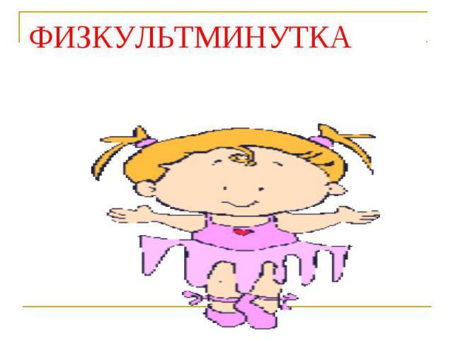 ФИЗКУЛЬТМИНУТКА