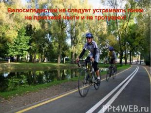 Велосипедистам не следует устраивать гонки на проезжей части и на тротуарах!