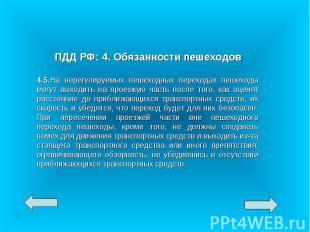ПДД РФ: 4. Обязанности пешеходов4.5.На нерегулируемых пешеходных переходах пешех