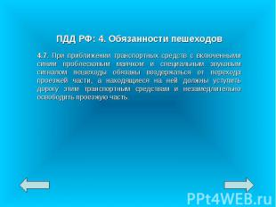 ПДД РФ: 4. Обязанности пешеходов4.7. При приближении транспортных средств с вклю