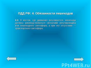 ПДД РФ: 4. Обязанности пешеходов4.4. В местах, где движение регулируется, пешехо