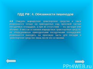 ПДД РФ: 4. Обязанности пешеходов4.8. Ожидать маршрутное транспортное средство и