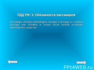 ПДД РФ: 5. Обязанности пассажировПассажиры обязаны производить посадку и высадку