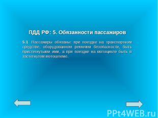 ПДД РФ: 5. Обязанности пассажиров5.1. Пассажиры обязаны: при поездке на транспор