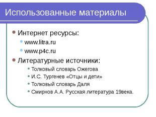 Использованные материалыИнтернет ресурсы: www.litra.ruwww.p4c.ruЛитературные ист