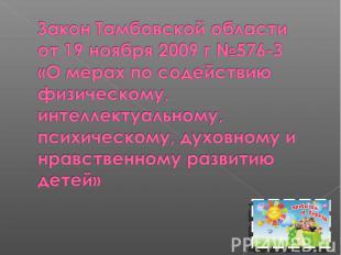 Закон Тамбовской области от 19 ноября 2009 г №576-З«О мерах по содействию физиче