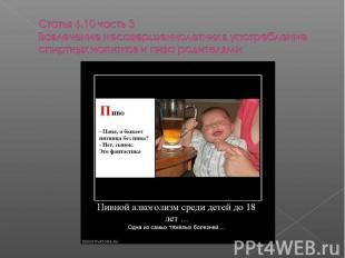 Статья 6.10 часть 3 Вовлечение несовершеннолетних в употребление спиртных напитк
