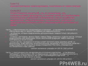 Глава 9.2Административные правонарушения, посягающие на права гражданСтатья 29.