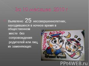 За 10 месяцев 2010 г За 10 месяцев 2010 г