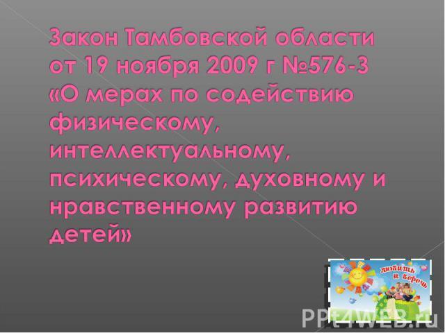 Закон Тамбовской области от 19 ноября 2009 г №576-З«О мерах по содействию физическому, интеллектуальному, психическому, духовному и нравственному развитию детей»