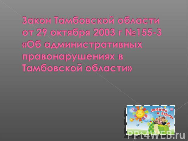 Закон Тамбовской области от 29 октября 2003 г №155-З«Об административных правонарушениях в Тамбовской области»