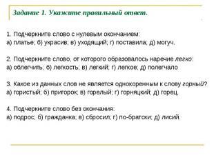 Задание 1. Укажите правильный ответ.1. Подчеркните слово с нулевым окончанием:а)